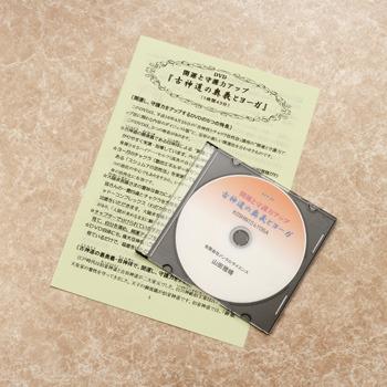 DVD 『古神道の奥義とヨーガ』