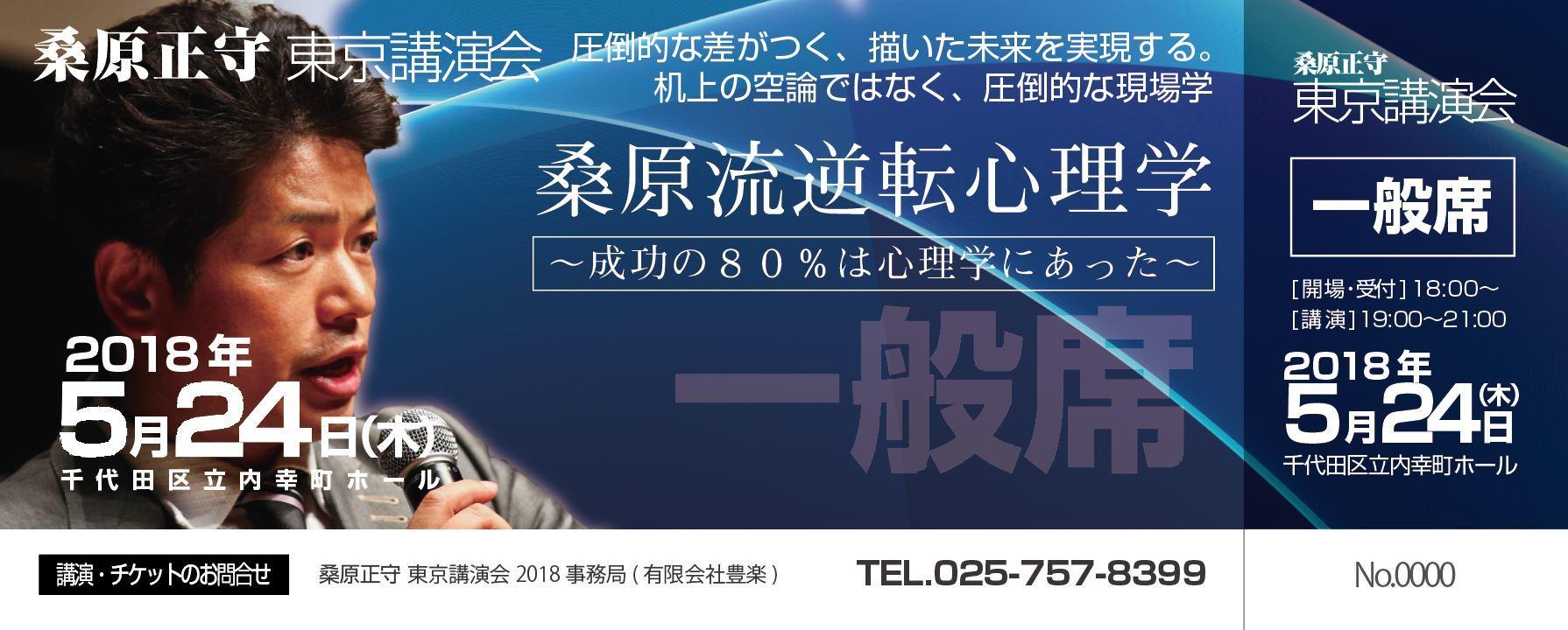 桑原正守2018講演会【5/24開催】一般席チケット