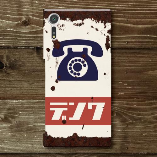 レトロ看板調/ホーロー看板調/デンワ/白/赤/白/Androidスマホケース(ハードケース)