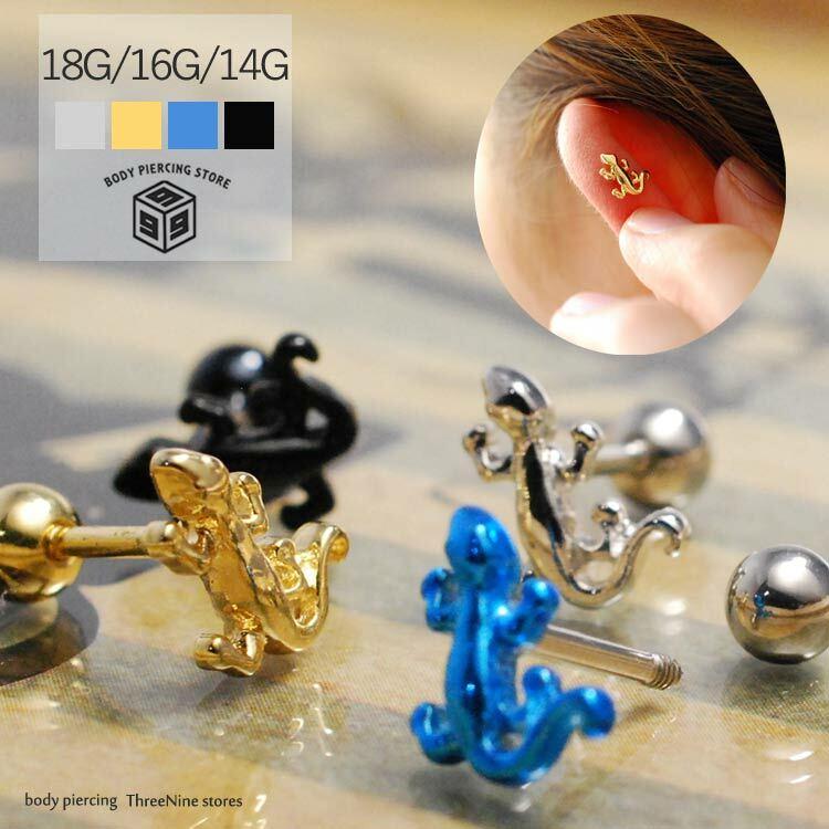 ボディピアス 16G 18G トカゲ 売れ筋 人気商品 爬虫類 動物 片耳 軟骨ピアス TPB075