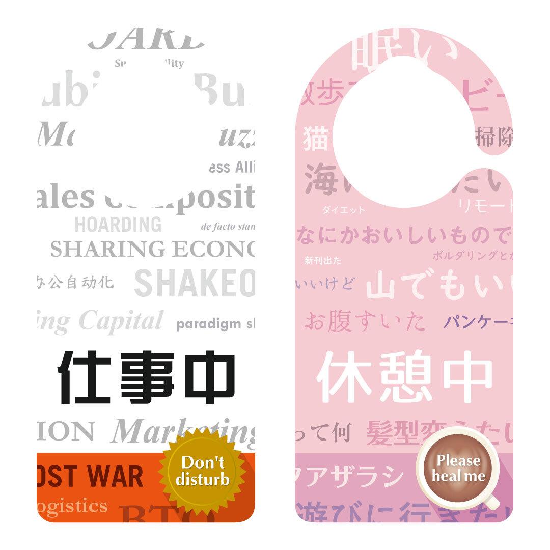 仕事中/休憩中[1155]【全国送料無料】ドアサイン ドアノブプレート