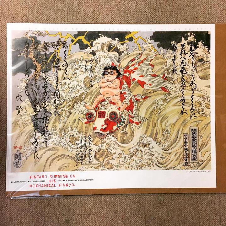 ポスター「大友克洋 ヤングマガジン付録KINTARO 祭波雅ポスター 復刻版」 - 画像1