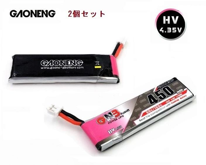 高出力HV2個セット◆GNBガオニン 3.8HV 1S450mAh80-160C  プラグPH-2.0