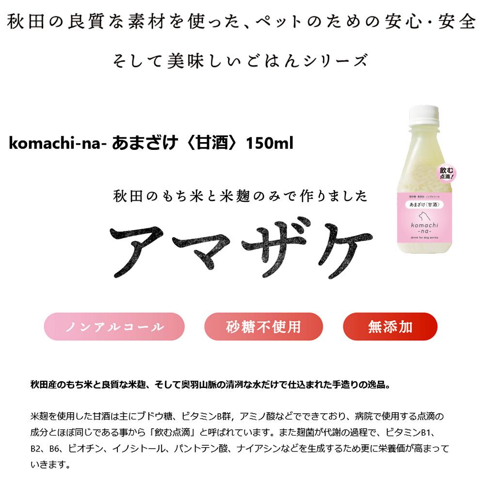 komachi-na- 飲む点滴 自然治癒力の栄養 あまざけ〈甘酒〉150ml