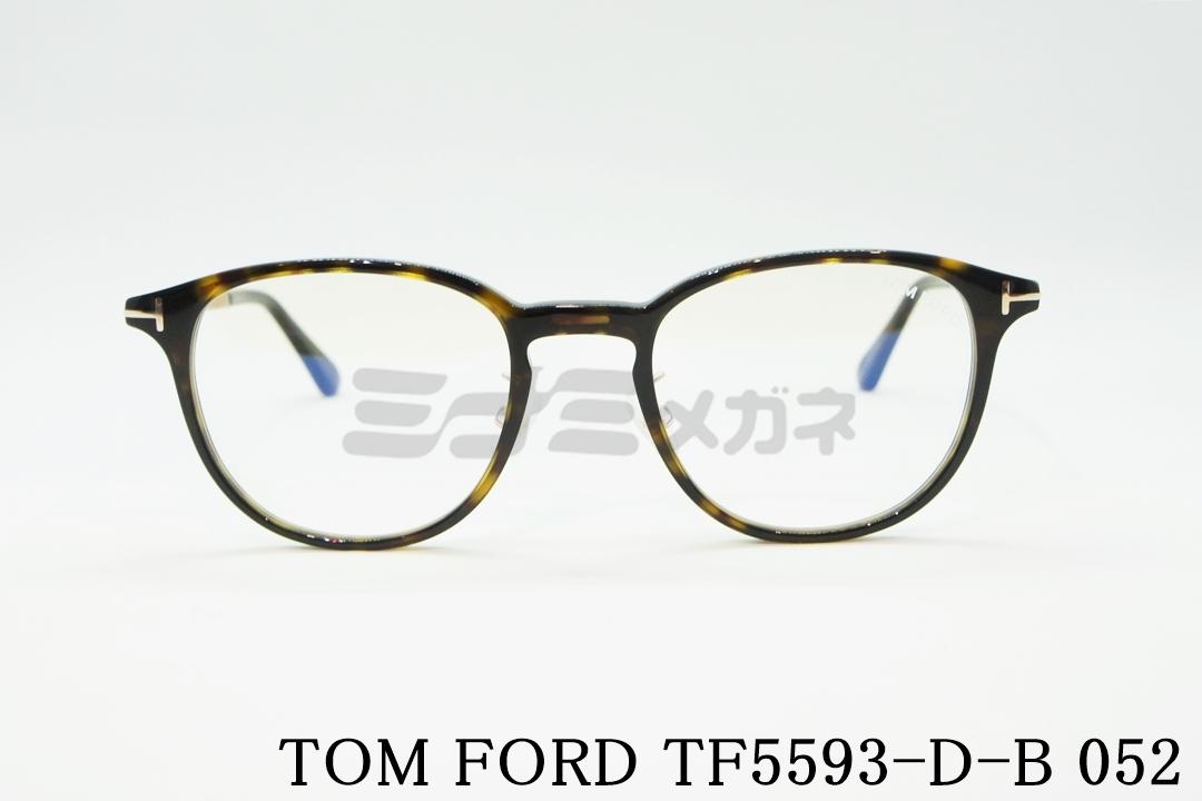 【正規品】TOM FORD(トムフォード) TF5593-D-B 052 メガネ フレーム ボストン クラシカルセルフレーム ブルーライトカット