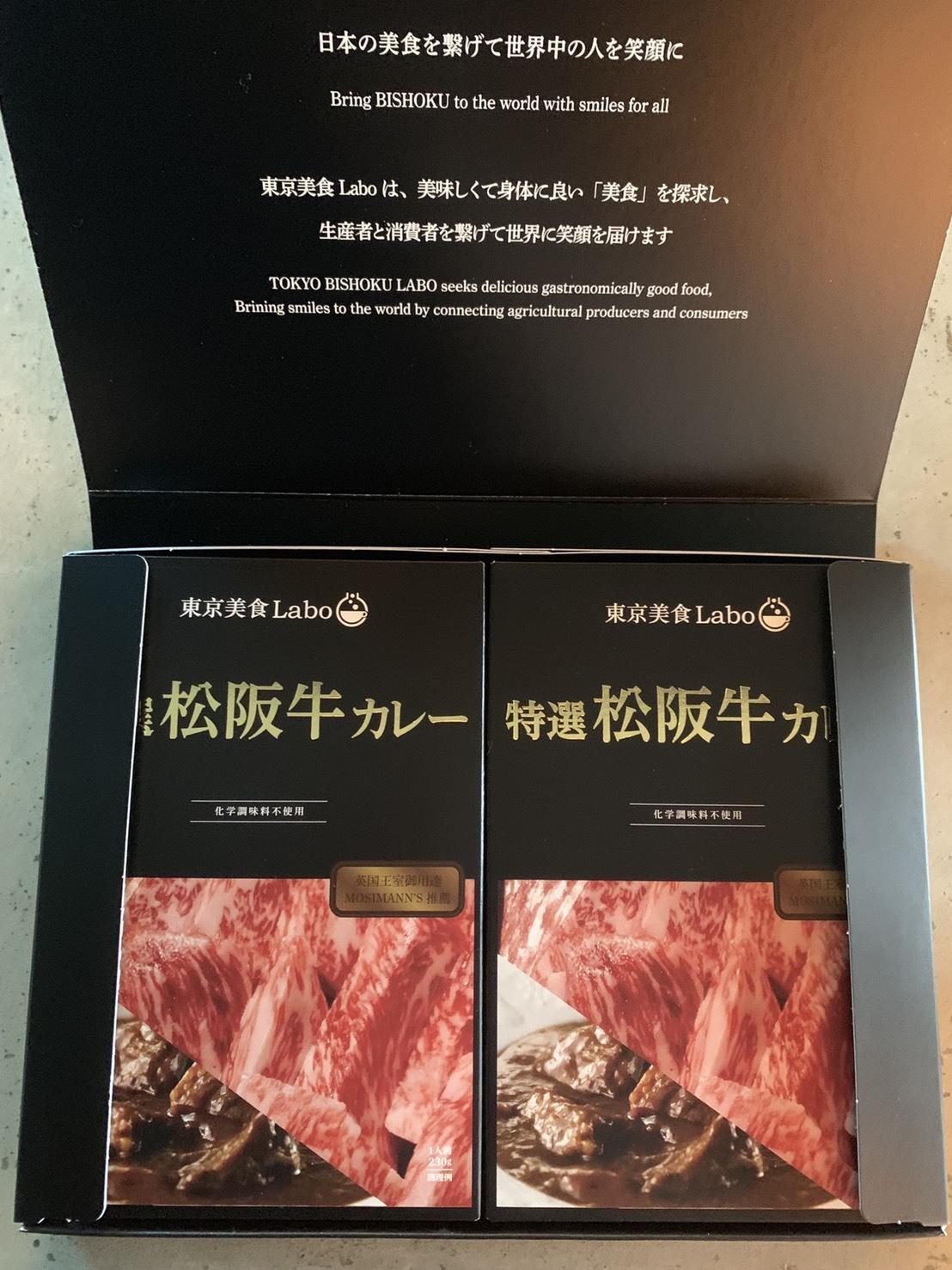 贈答用 特選松阪牛カレー 2個セット