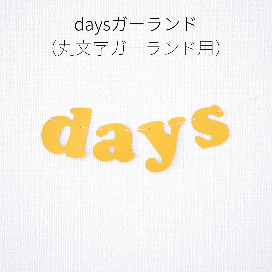 【全3カラー】daysガーランド(丸文字ガーランド)