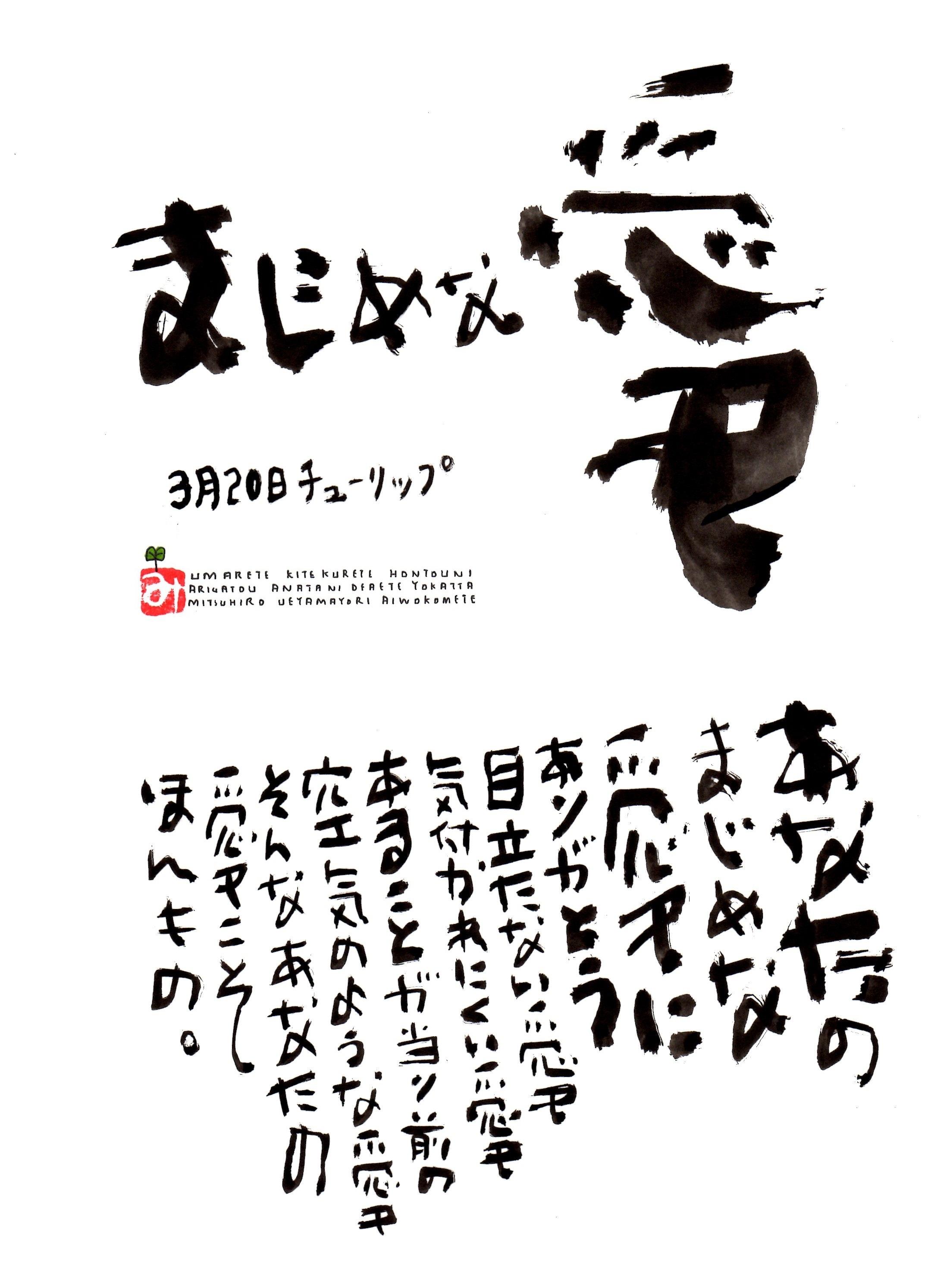 3月20日 誕生日ポストカード【まじめな愛】Serious love