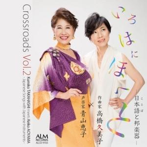 【CD】Crossroads Vol.2 いろはにほへと/作曲家 高橋久美子×声楽家 青山恵子