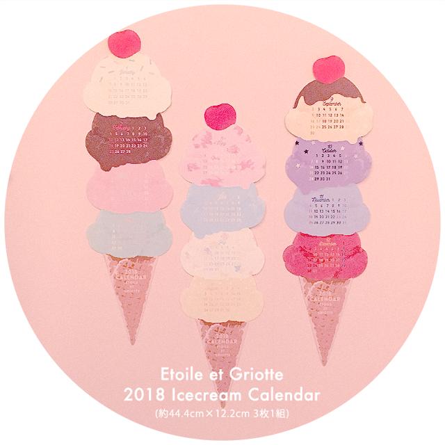 アイスクリーム2018カレンダー