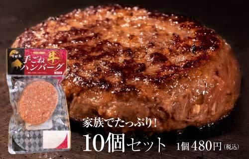 宮崎 有田牛手ごねハンバーグ(10個セット)
