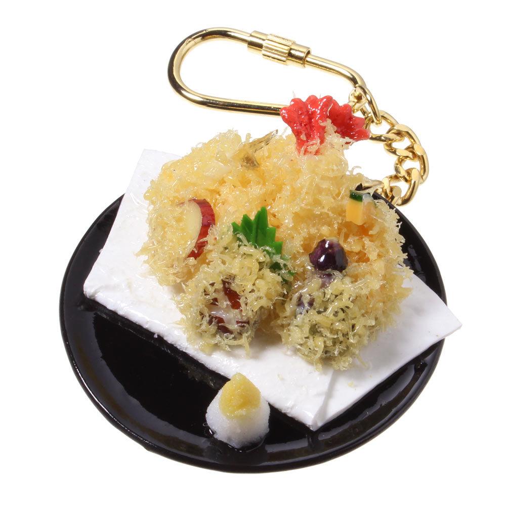 [0272]食品サンプル屋さんのキーホルダー(天ぷら盛り合わせ)【メール便不可】