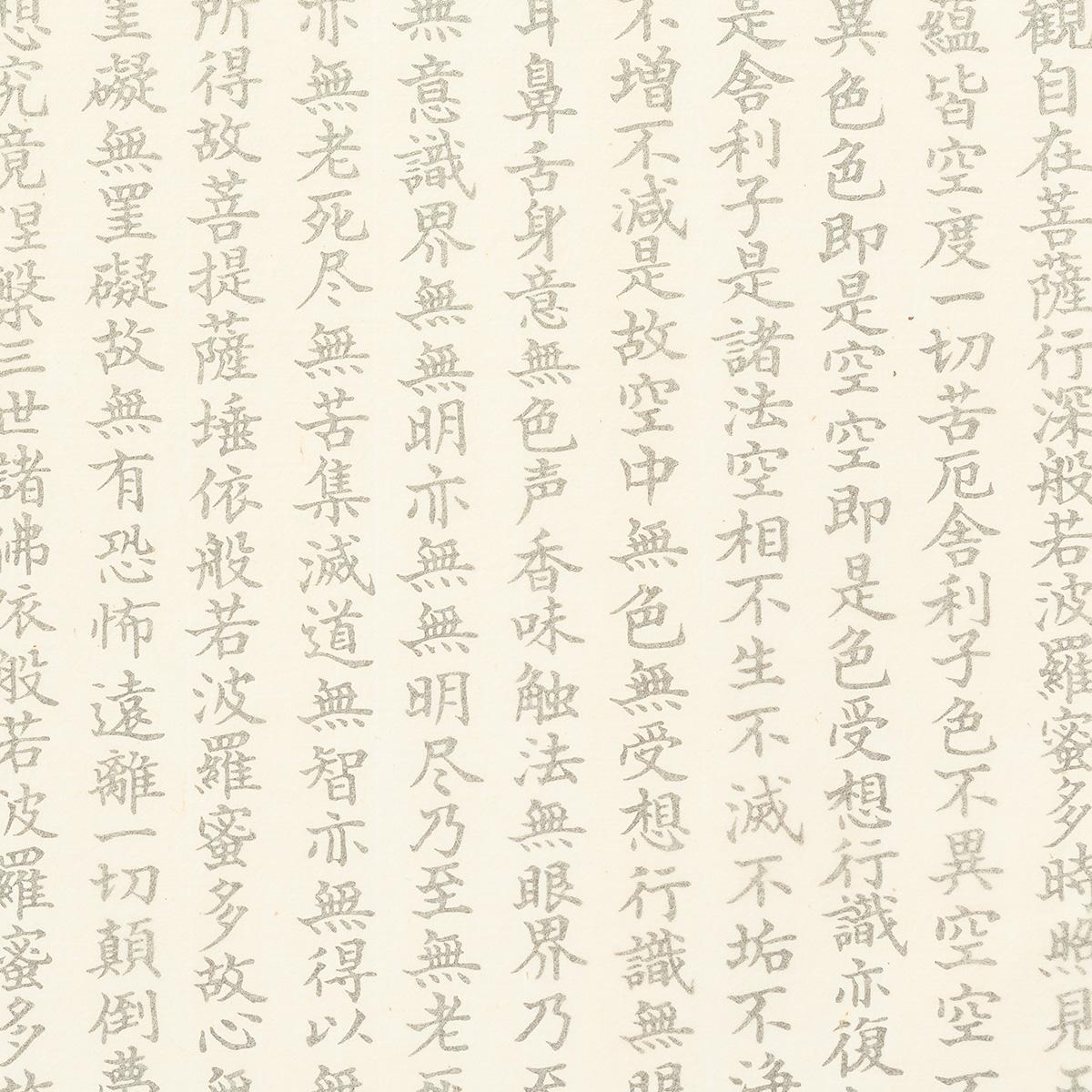 横野 写経用紙
