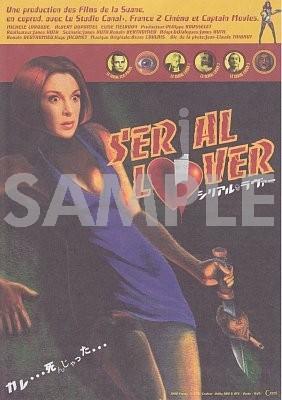 0009 シリアル・ラヴァー(Serial Lover)・フライヤー