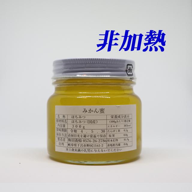 非加熱:国産はちみつ みかん蜂蜜 300g