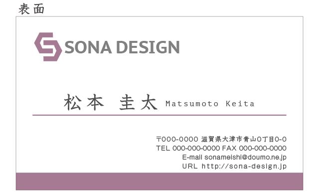ビジネス両面名刺・パープル 004 100枚