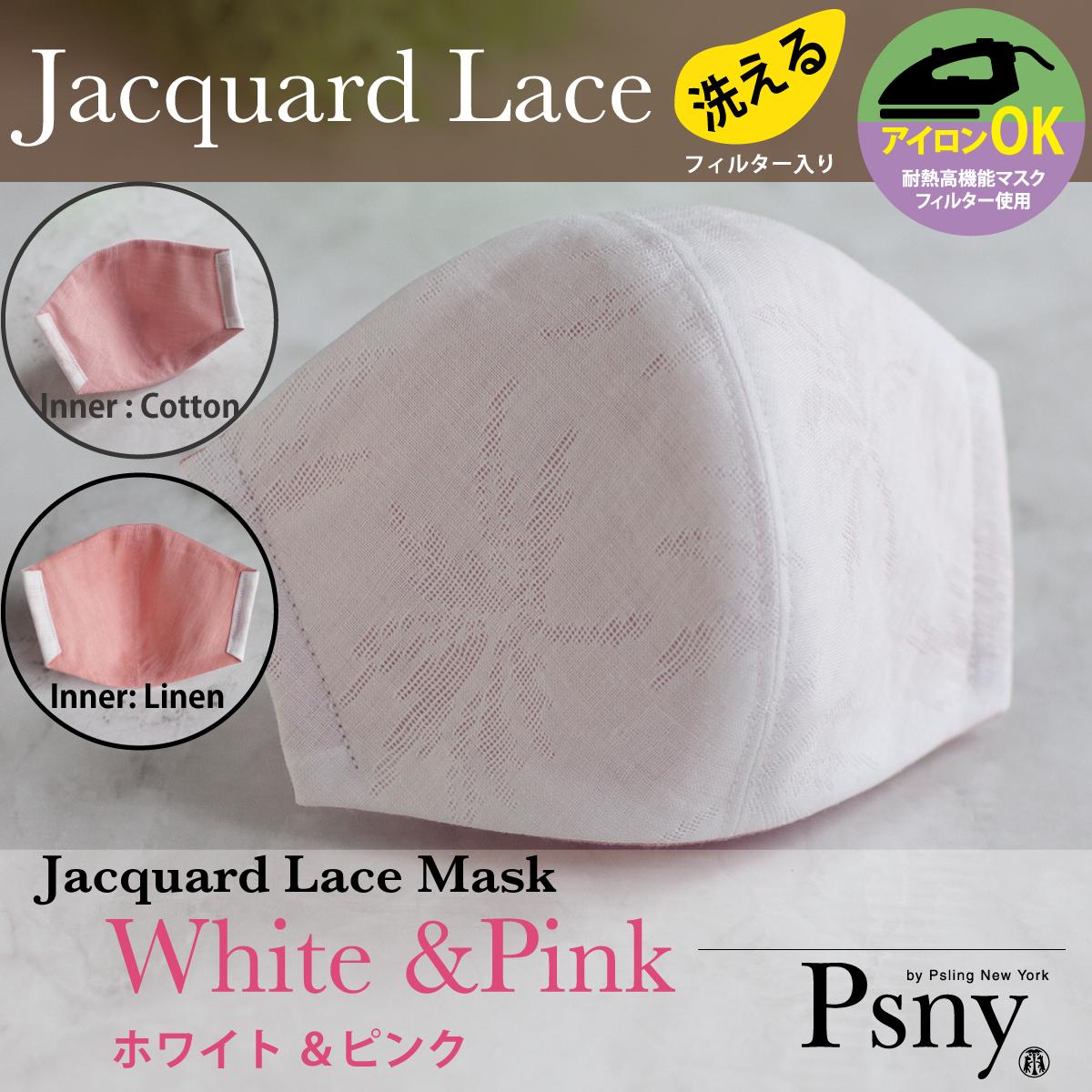 ジャガードリネン・ピンク 洗えるフィルター入り 立体マスク 大人用 花粉 黄砂