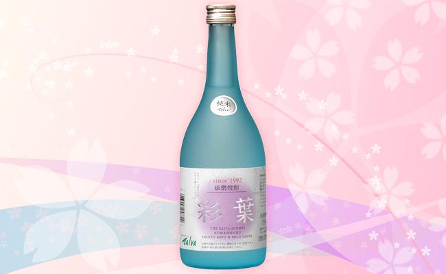 純米焼酎『彩葉』モンドセレクション金賞