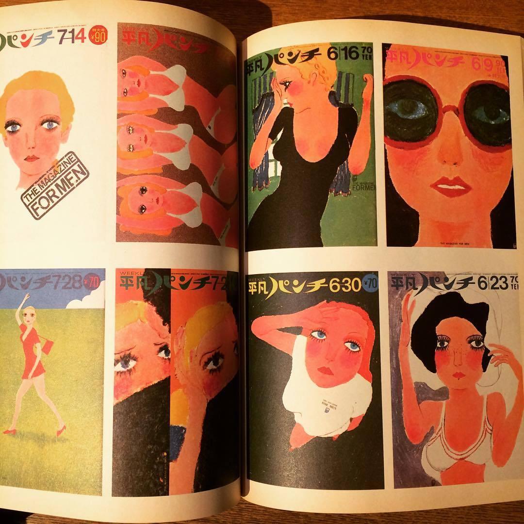 作品集「平凡パンチ増刊 1964-1971 大橋歩表紙集」 - 画像2
