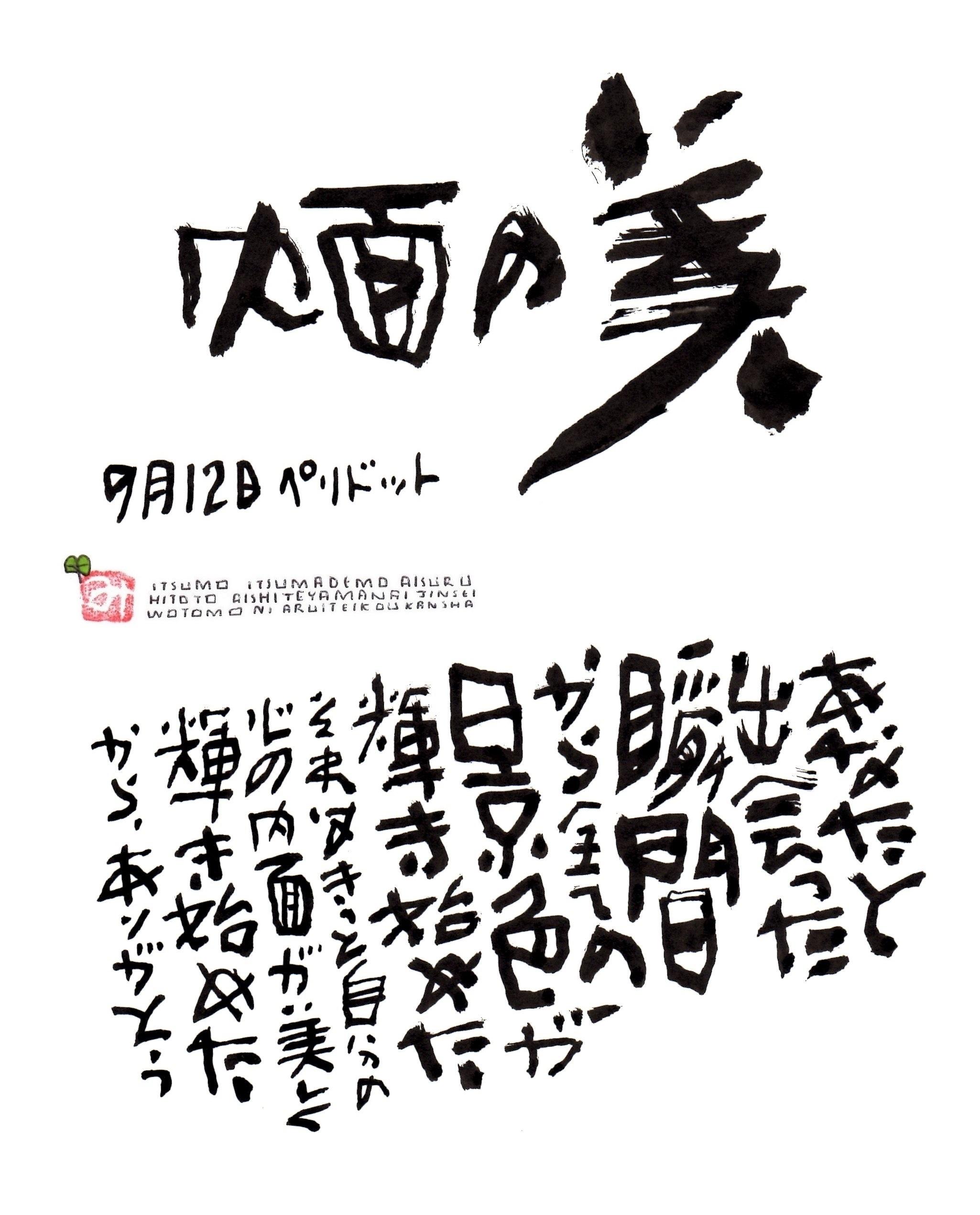 9月12日 結婚記念日ポストカード【内面の美】