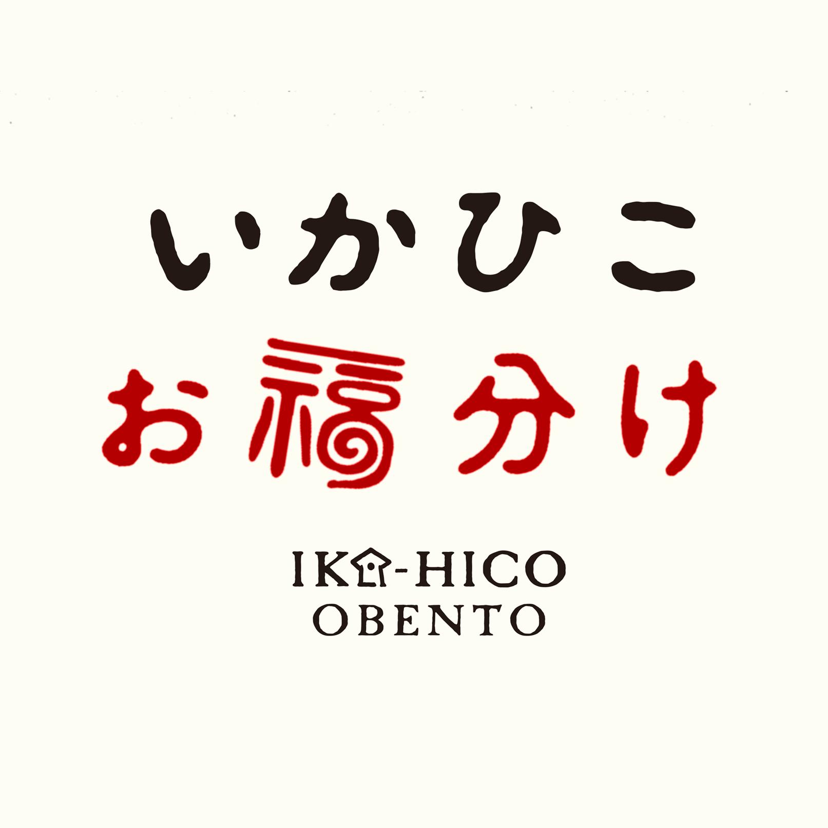 井川さんのお福分け OBENTO