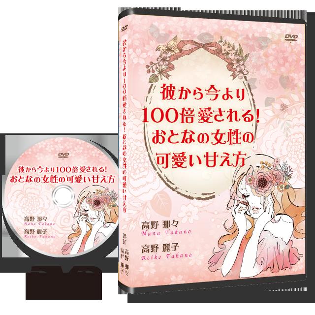 《DVD版》(新)不倫恋愛の彼から今より100倍愛される!おとなの女性の可愛い甘え方 - 画像1