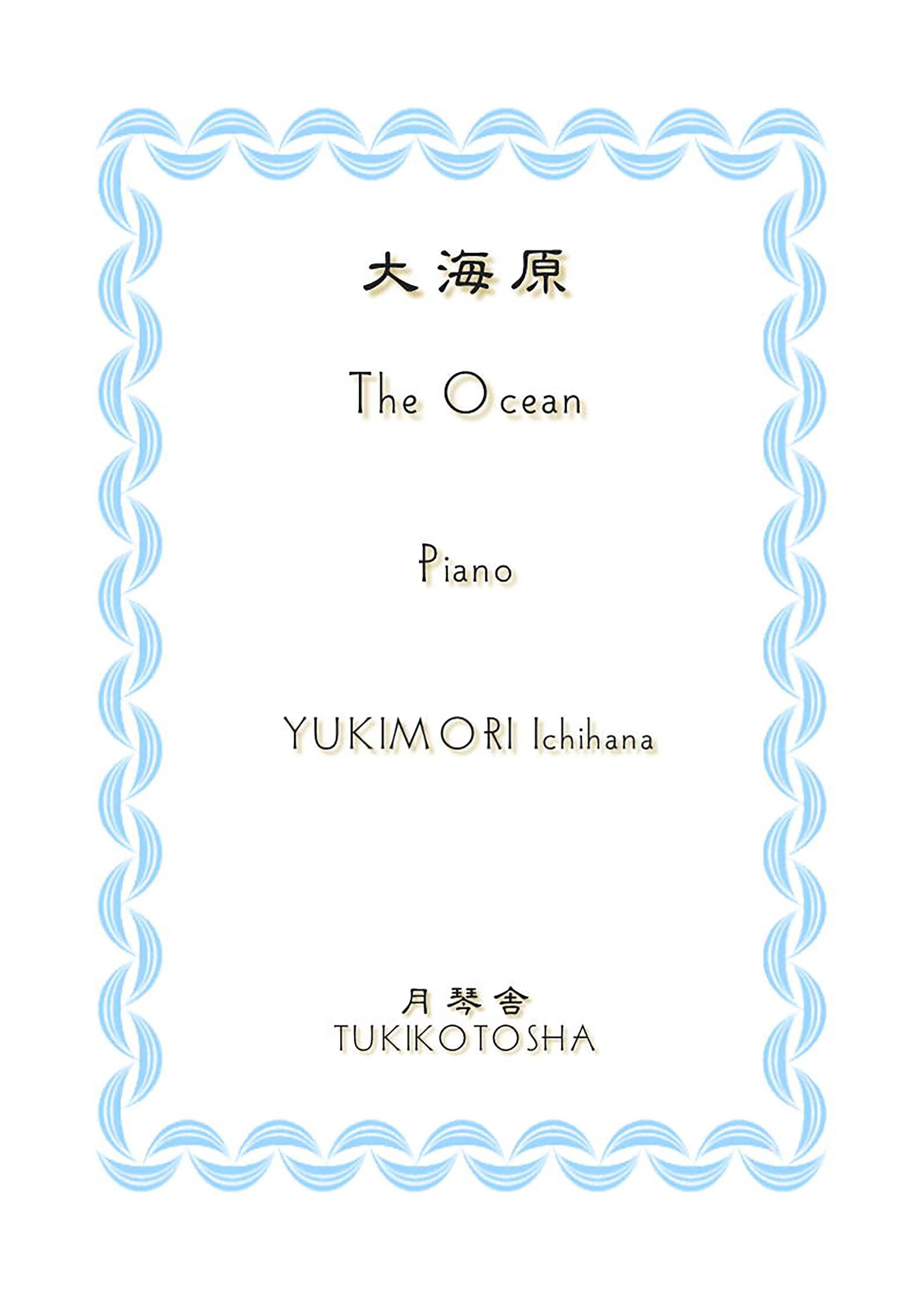 大海原 ピアノ 製本楽譜