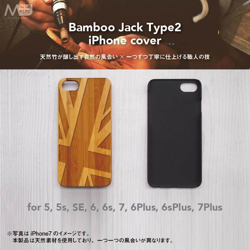 iPhone用 天然竹ユニオンジャックスマホカバー Bamboo Jack  Type2