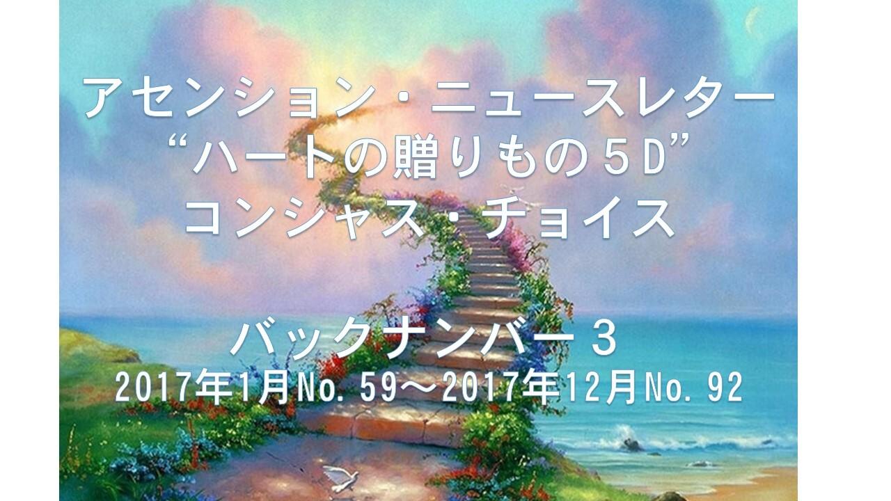 """""""コンシャス・チョイス・バックナンバー3""""2017年1月No.59~12月No.92"""