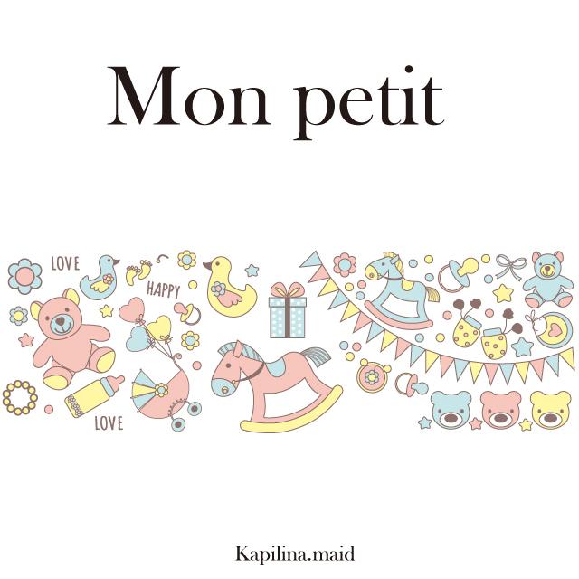 Mon petit転写紙  A3サイズ(ポーセリンアート用転写紙 ベビー・キッズ用)