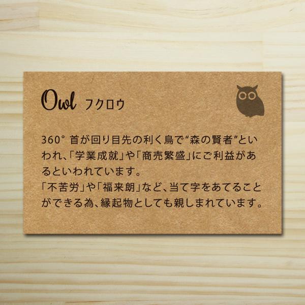【フクロウ】シルエットハッピーモチーフポチ袋 PHMS05-1