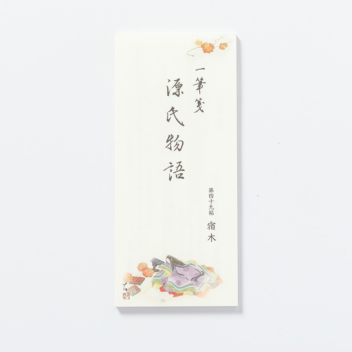 源氏物語一筆箋 第49帖「宿木」
