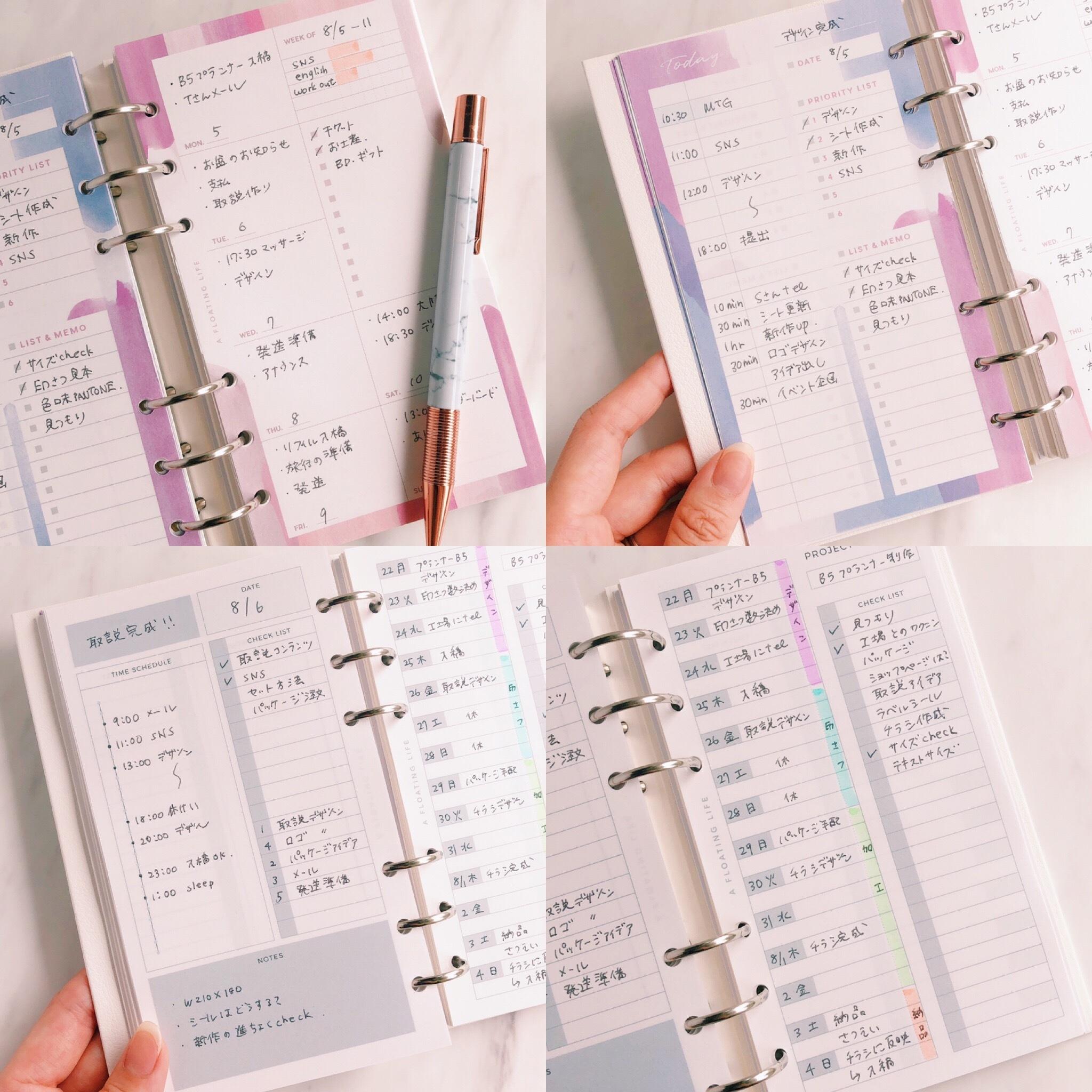 【バイブル4種セット】システム手帳リフィル