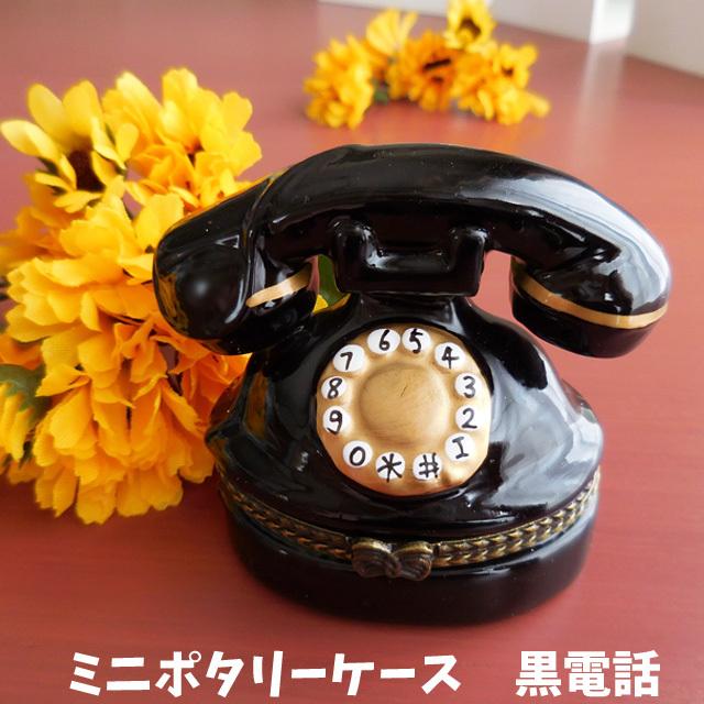 【セール】 (51) ミニポタリーケース 黒電話 小物入れ