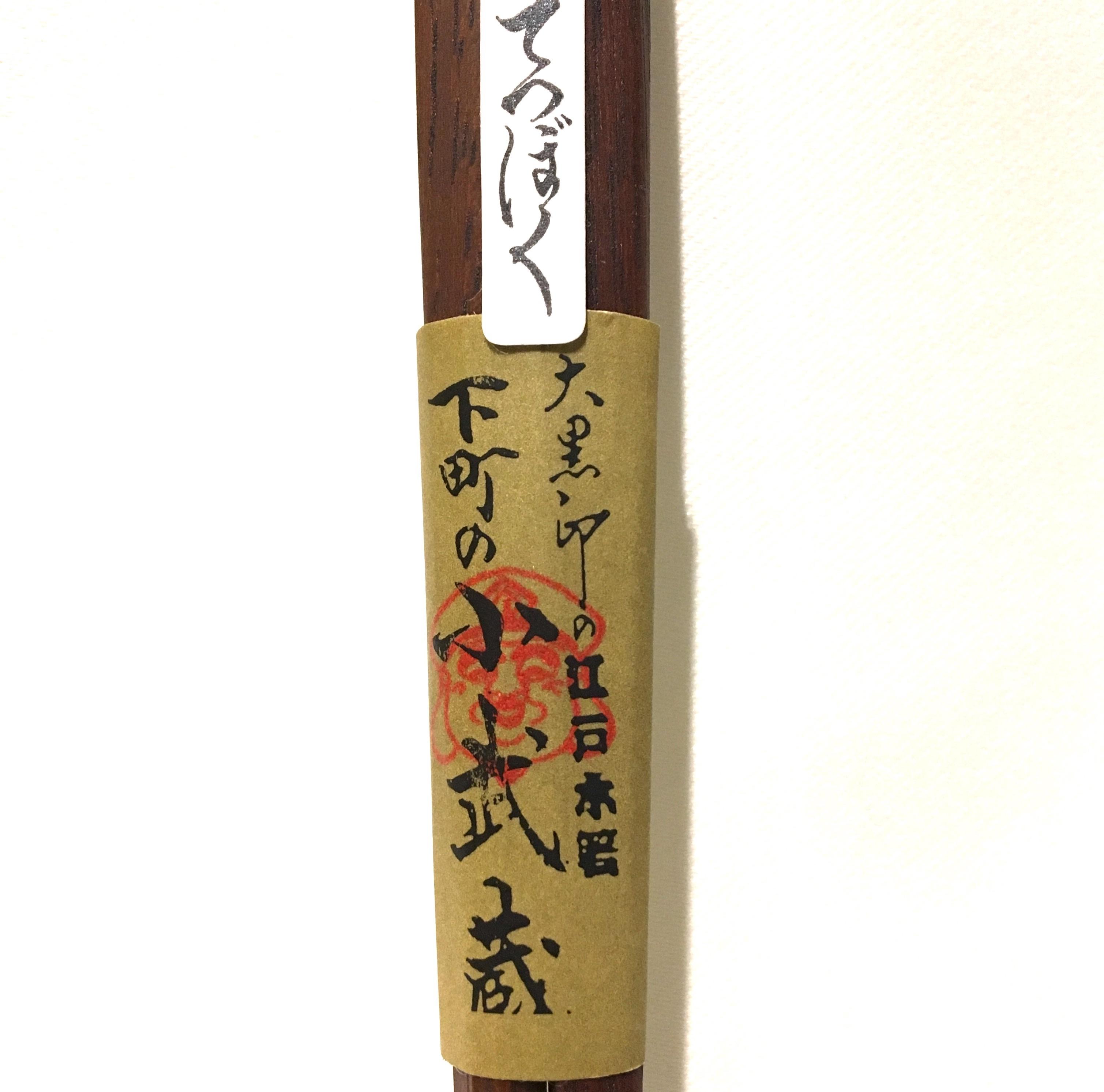 江戸木箸 下町の武蔵 小