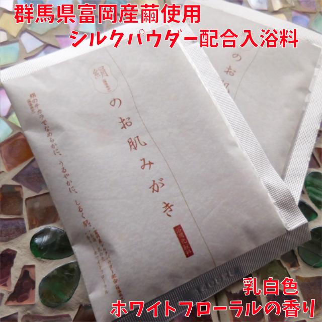 (92) 群馬県富岡産 シルクパウダー配合 絹のお肌みがき入浴料 浴用化粧料 【レターパックライト可】