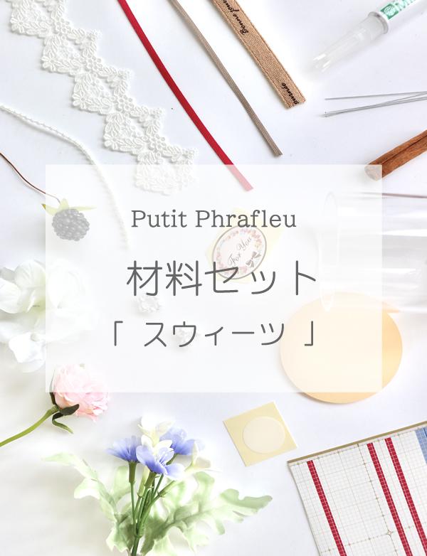 ⑴材料セット 「スウィーツ」(Putit phrafleu)| ミニサイズ