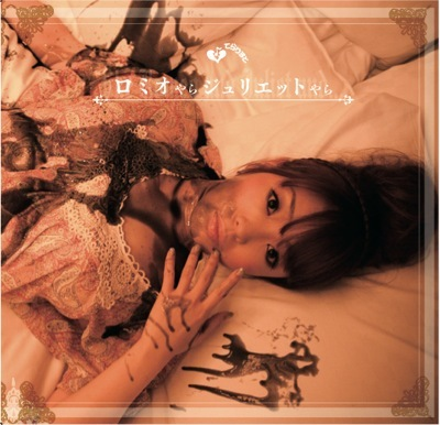 てらりすと 6th Album『ロミオやらジュリエットやら』(CD+DVD版) - 画像1