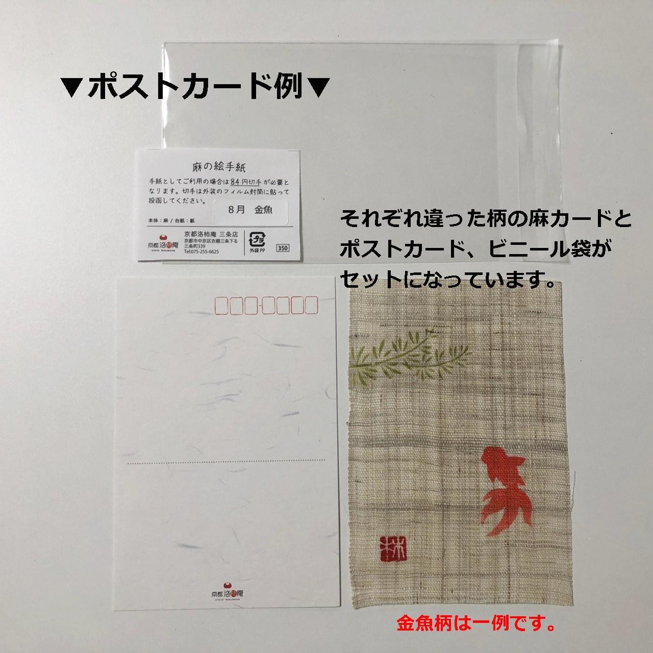 洛柿庵 季節のポストカードセット[夏]
