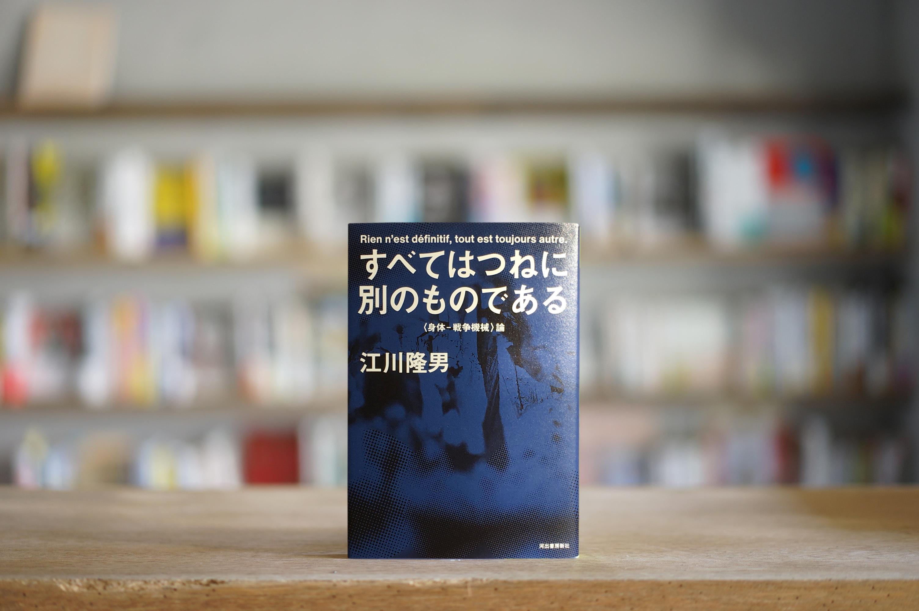 江川隆男 『すべてはつねに別のものである 〈身体−戦争機械〉論』