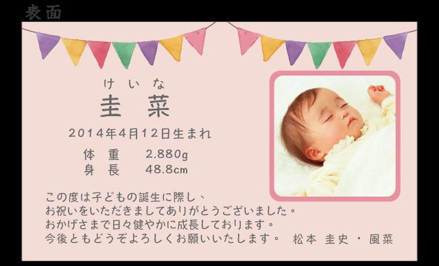 出産内祝いのメッセージカード 水彩フラッグ  ピーチ 100枚