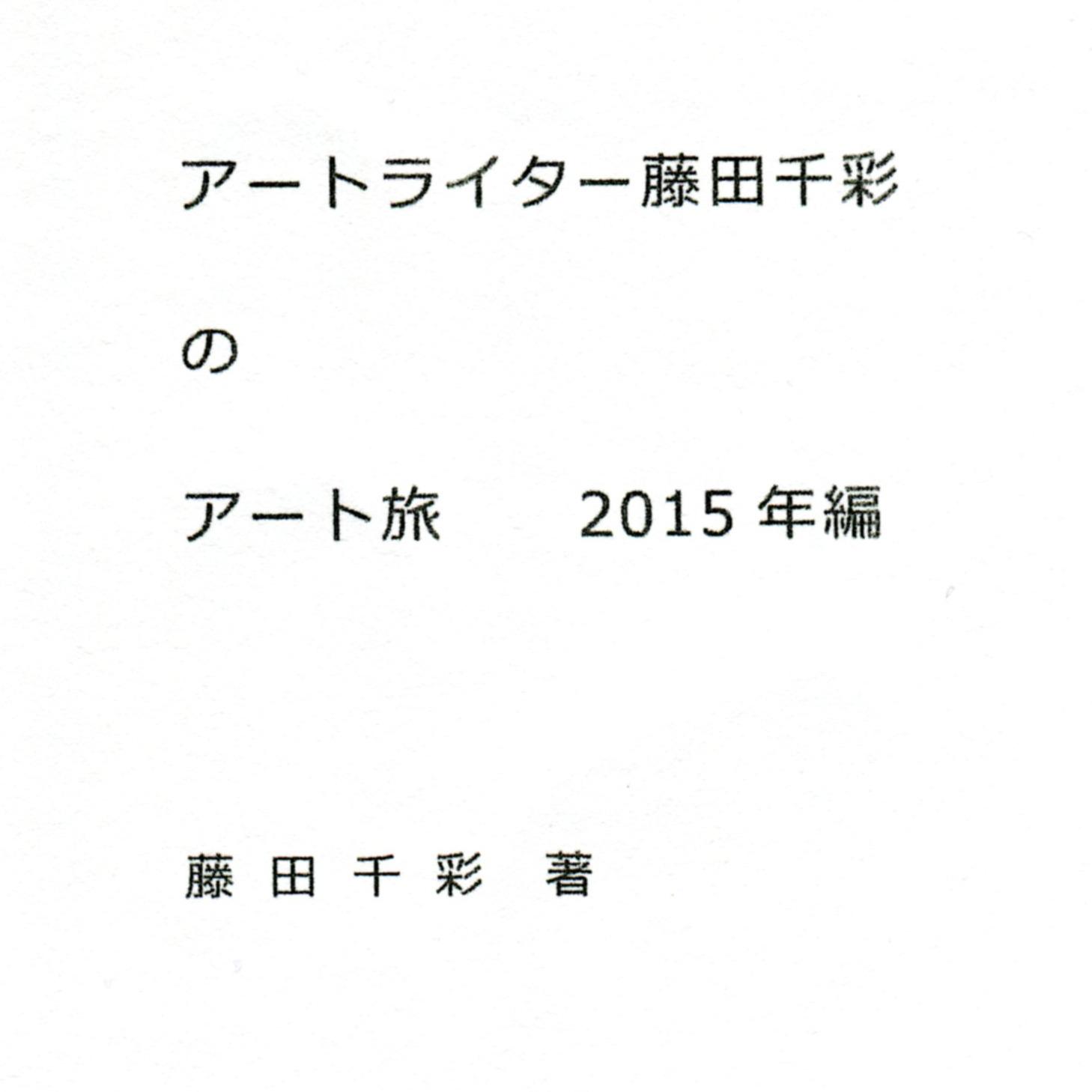 「アートライター藤田千彩のアート旅 2015年編」