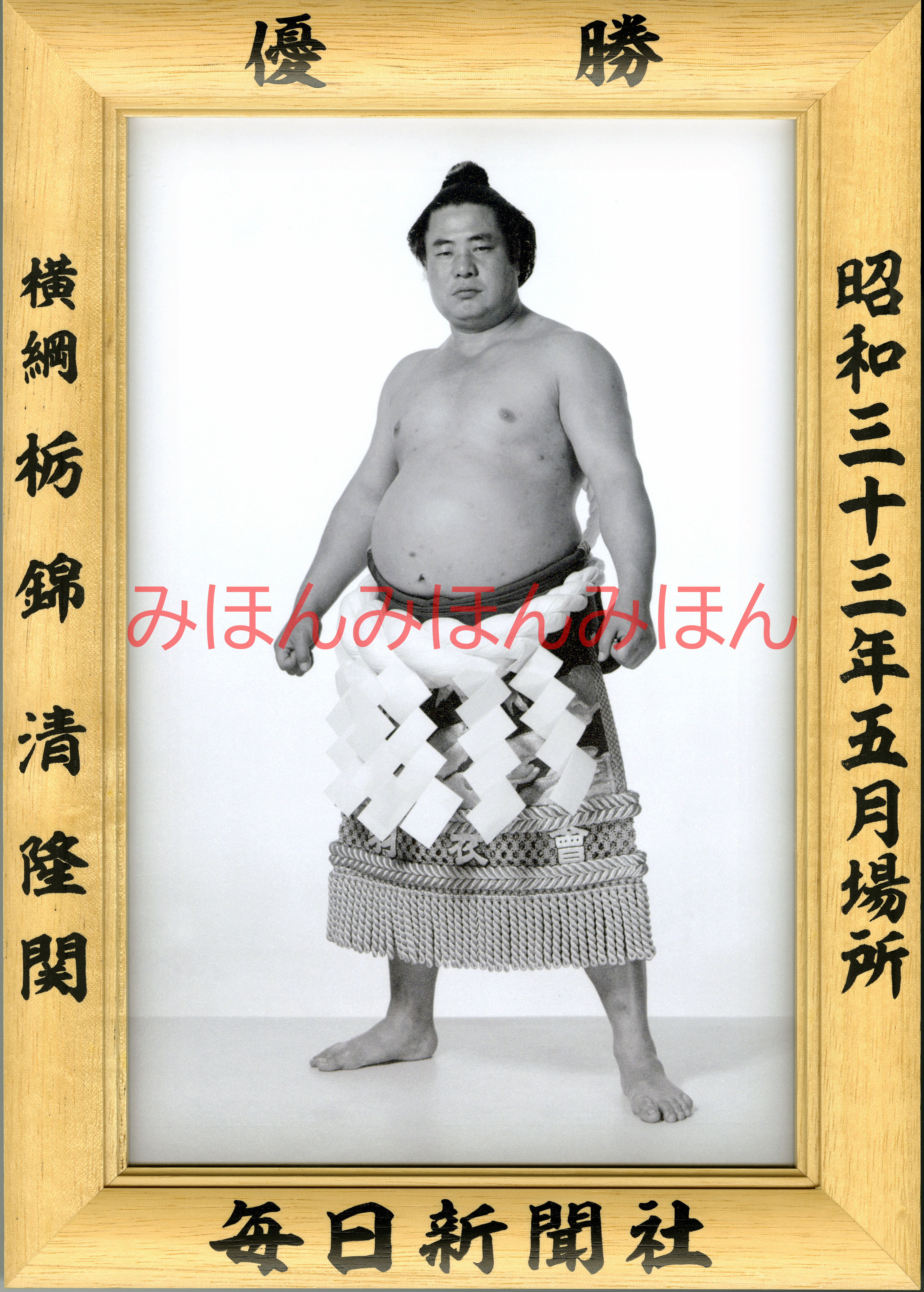 昭和33年5月場所優勝 横綱 栃錦清隆関(7回目の優勝)