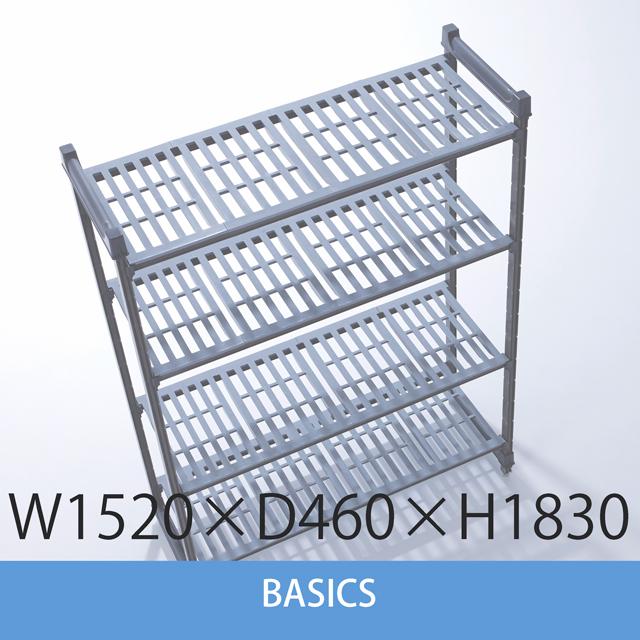 カムシェルビング ベーシックシリーズ W1520×D460×H1830