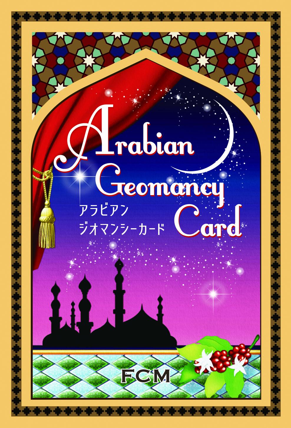 【カード】アラビアン ジオマンシー カード