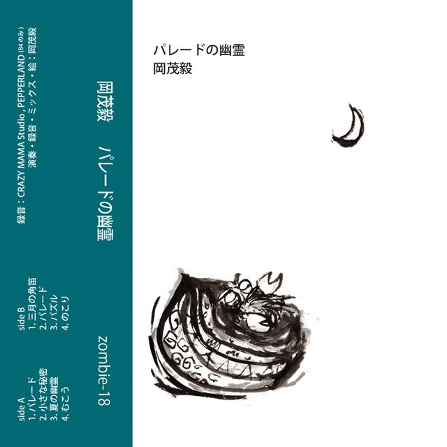 【ZF】岡茂毅/パレードの幽霊