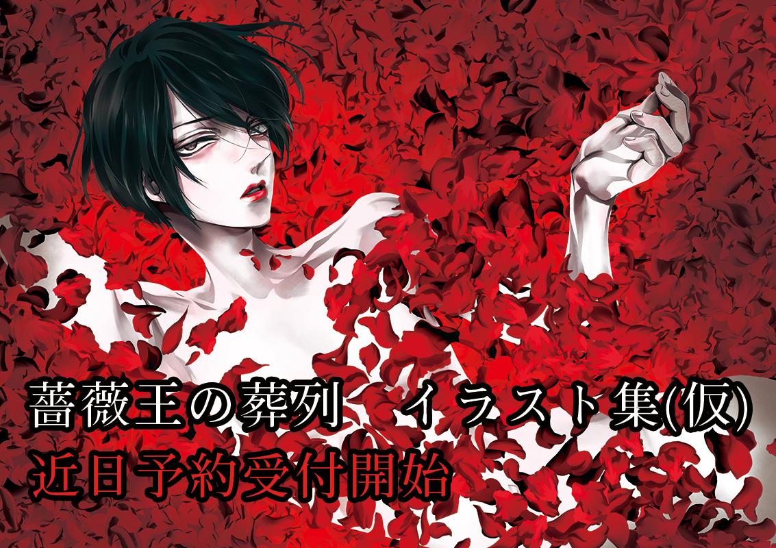 【予約受付前】薔薇王の葬列 イラスト集(仮)
