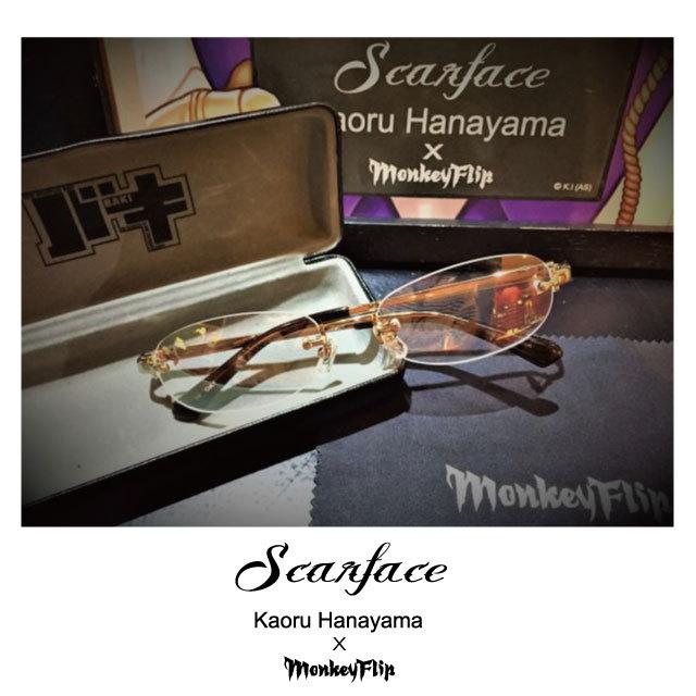 花山薫×MonkeyFlip「SCARFACE」 - 画像1