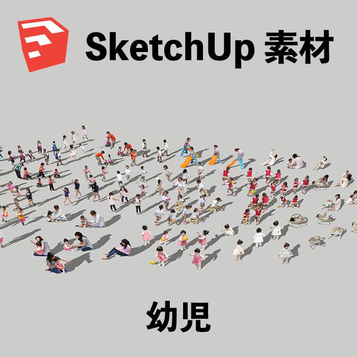 幼児SketchUp素材 4l_004 - 画像1