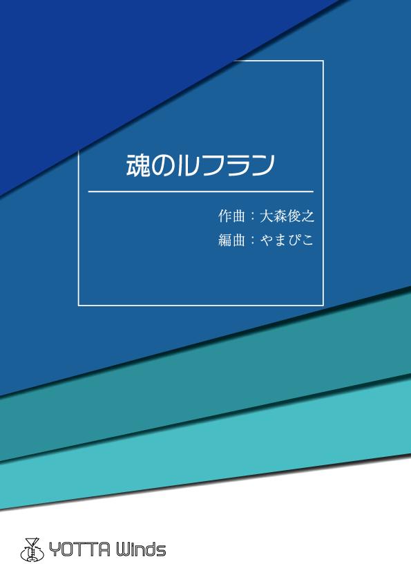 【吹奏楽譜】魂のルフラン